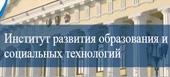 Институт развития образования и социальных технологий
