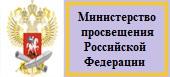 Министерство просвящения Российской Федерации